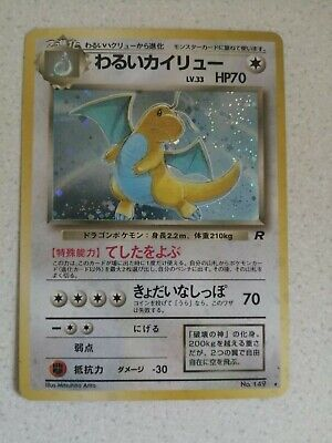 Pokemon card DRAGONITE Holo Reverse 1st Edition Rarity Japanese near mint