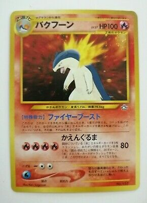 Pokemon card TYPHLOSION Holo 1st Edition Rarity Japanese mint