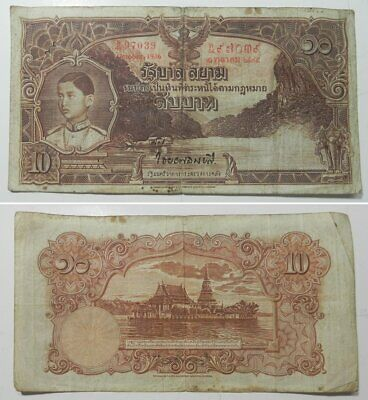 Thailand 10 Baht Banknote 1st October 1936 Signature 15 P-28a.2,  #97039