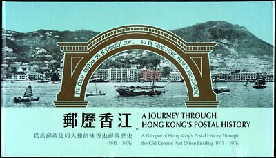 HONG KONG A Journey Through Postal History 12  Page Book With  $20 Sheet UPTOWN