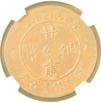 1926 (15yr) CHINA Kansu 100 Cent Copper Coin NGC XF Details