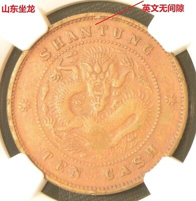 1904-1905 CHINA Shantung 10 Cent Copper Dragon Coin NGC VF Details