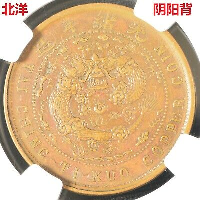 1906 CHINA Mint Error Chihli 10 Cent Full Brockage Rev Copper Coin NGC AU 55 BN