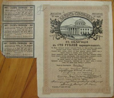 1917 Russia / Russian Bond Certificate-Brown w/Building