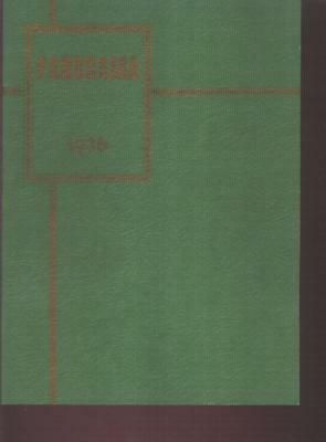 Johnstown PA Southmont High School yearbook 1936 Pennsylvania