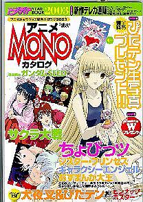 Mono Anime Goods Catalog 2003 Chobits PIta Ten