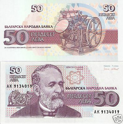 BULGARIA 50 Leva Banknote World Money UNC Currency BILL Europe note p101 - 1992