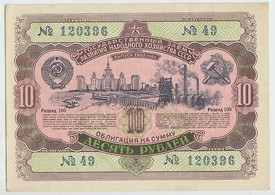 1952 Post WWII USSR Soviet Russia 10 Roubles Rural Develop State Loan Bond Note
