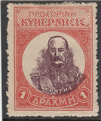 Stamp CRETE Greece 1905 Provisional Government 1D issue error wrong colour