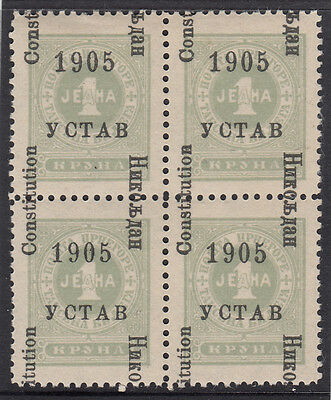 Stamps Jugoslavia 1905 Constitution overprint error misplaced block of 4 MUH/MH