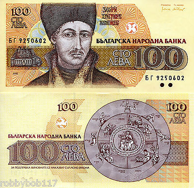 BULGARIA 100 Leva Banknote World Paper Money UNC Currency BILL p102b Europe Note