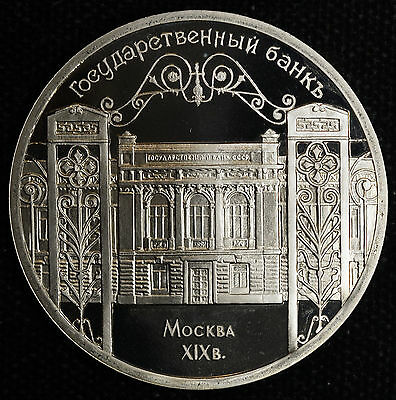 Russia 5 Roubles 1991 Superb Gem Proof Y#272 5R Moscow State Bank.
