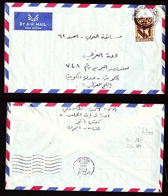 1964 Bahrain Cover to Kuwait, cds [ca266]