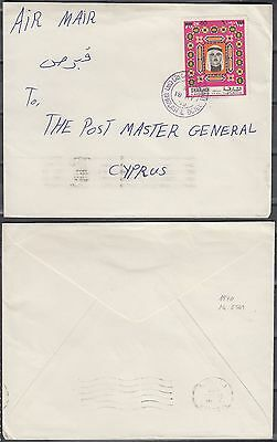 1970 UAE Sharjah Undercover letter to Cyprus, scarce postal usage [ca512]