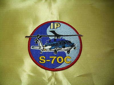 (C2) ROC Taiwan Air Force patch - Air Rescue Group SAR S-70C IP