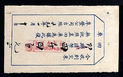 7647-CHINA PRC-DOCUMENT REVENUE license USAGE.1950s.CHINE.