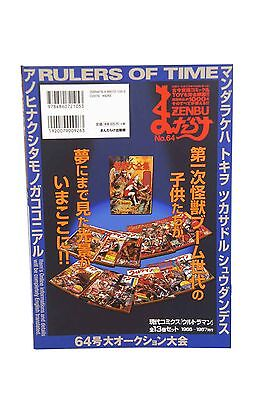 Rare Auction Catalog From Japan RULERS OF TIME From July 2014