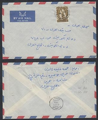 1964 Bahrain Cover to Kuwait [ca560]