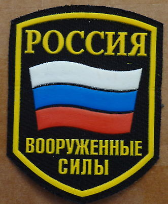 Russian flag   army  Military Forces  patch  #343 SE