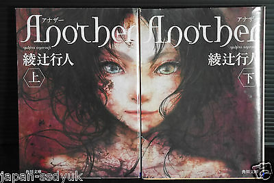 Another novel 1~2 Complete Set Yukito Ayatsuji Japan book 2011