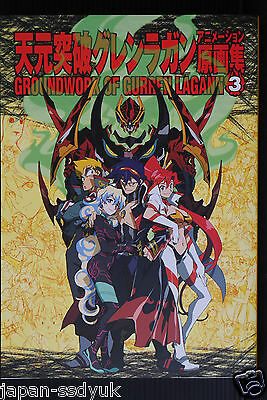 JAPAN Gurren Lagann Animation Art book Groundwork 3 OOP 2008