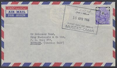1966 Oman addressed FDC to Bahrain, rare postally used [ca588]