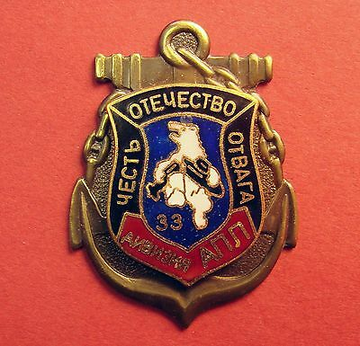 Russia Navy NORTHERN FLEET Badge 33rd DIVISION of NUCLEAR SUBMARINES Naval Award