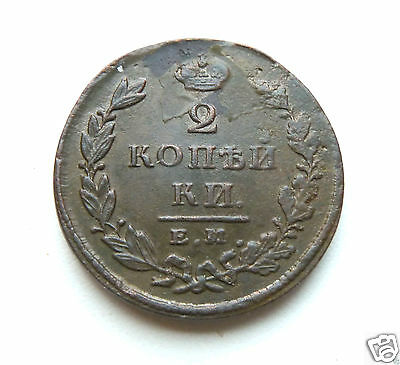 Circulated, copper Imperial Russia Coin 2 kopeiki 1826 y.(c5o3)