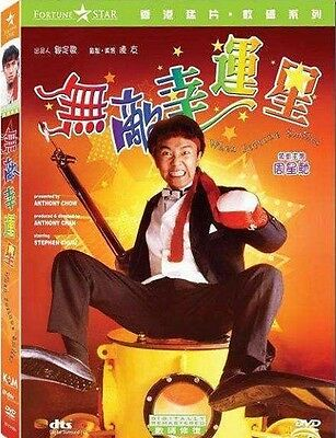 """Stephen Chow """"When Fortune Smiles"""" Sandra Ng HK 1990 Classic Remastered DVD"""
