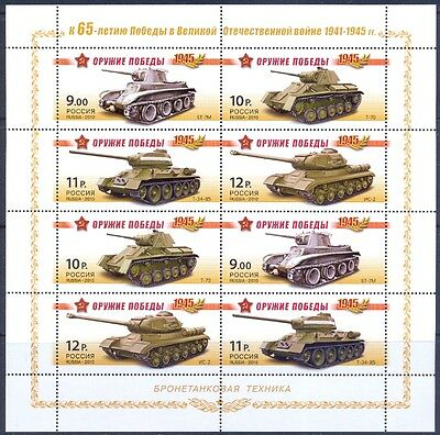 Russia  2010  WW2 Victory Weapon Sheetlet MNH