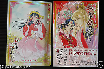 "JAPAN Story of Saiunkoku(Monogatari) Fan book ""Ayanasu Yume no Owari""with CD&OBI"