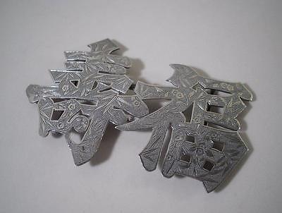 An Antique 'Wang Hing' Chinese Silver Belt Buckle : Hong Kong c1895