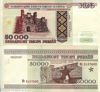 BELARUS 50000 Rubles Banknote World Money aUNC Currency Europe Note p14a? Bill
