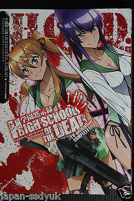 JAPAN Highschool of the Dead TV Animation Complete File