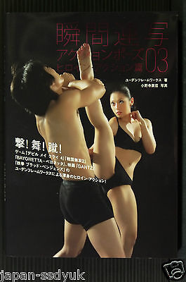 """JAPAN Pose book: Real Action Pose Collection 03 """"Heroine Action"""""""