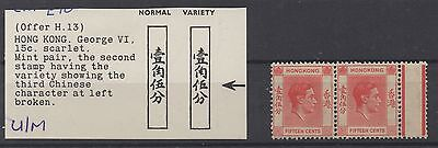 Hong Kong. SG146a. 15c pair with broken character error. Unmounted mint pair.