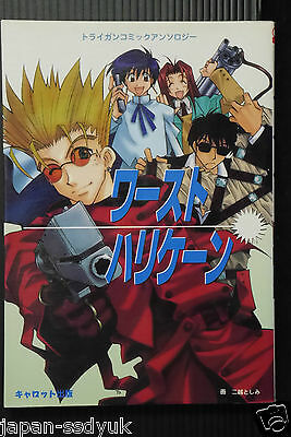 "Trigun YAOI Doujinshi Anthology ""Worst Hurricane"" OOP"
