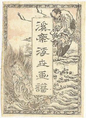 Japanese Antique Print-EHON-CALLIGRAPHY-DECORATED BORDER-TITLE-Anonymous-19th c.
