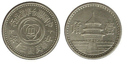 Cina/china 1 Chiao 1941 (Japanese Occupation) Y#525 #9416