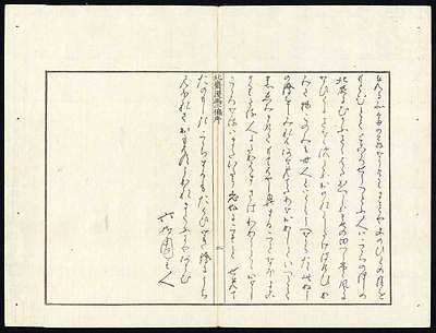 Antique Japanese Prints-EHON-E-HON-MANGA-LANGUAGE-LETTERS-SKETCHES-Hokusai-1814