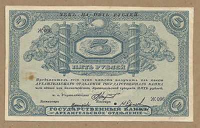 Russia/Arkhangelsk P.s102 5 Rublei Aunc Very Rare!