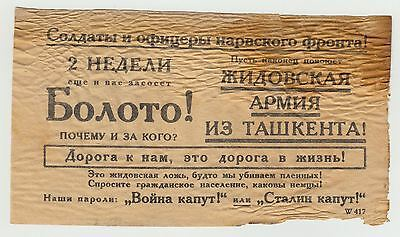 1940s WWII German Leaflet for RKKA Russian Soldiers STALIN KAPUT Narva Front