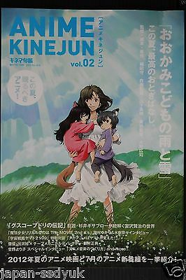JAPAN Magazine: Anime Kinejun vol.2 (Wolf Children)