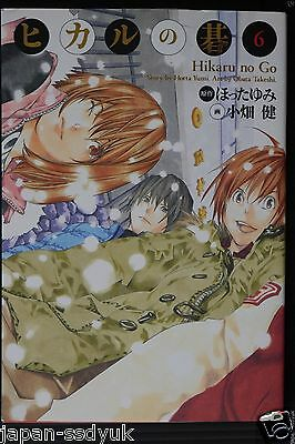 JAPAN Yumi Hotta / Takeshi Obata manga: Hikaru no Go Complete Edition vol.6