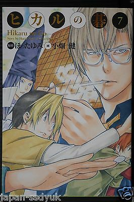 JAPAN Yumi Hotta / Takeshi Obata manga: Hikaru no Go Complete Edition vol.7