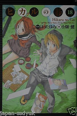 JAPAN Yumi Hotta / Takeshi Obata manga: Hikaru no Go Complete Edition vol.18