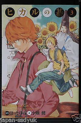 JAPAN Yumi Hotta / Takeshi Obata manga: Hikaru no Go Complete Edition vol.3
