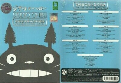 STUDIO GHIBLI Movie Collection | 21 Movies mit englischer Synchro | 8 DVD-Set-LU