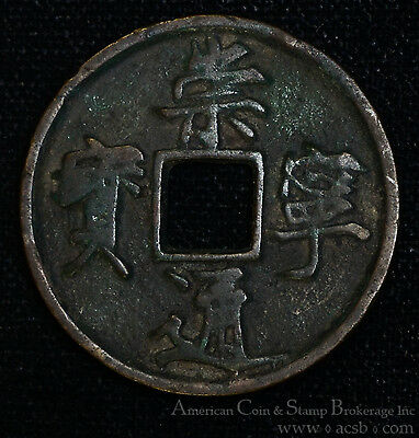 China-Northern Song Dynasty 10 Cash 1102-1106 AD Emperor Hui Zong Chong Ning.