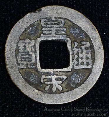 China-Northern Song Dynasty 1 Cash 1039-1054 AD Emperor Ren Zong Huang Song.